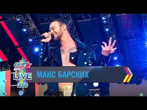 МАКС БАРСКИХ (Europa Plus LIVE 2019)