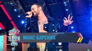 Download Europa Plus LIVE 2019: МАКС БАРСКИХ Mp3 and Videos