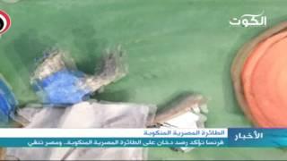 مصر تنفي وفرنسا تؤكد رصد دخان بالطائرة المصرية