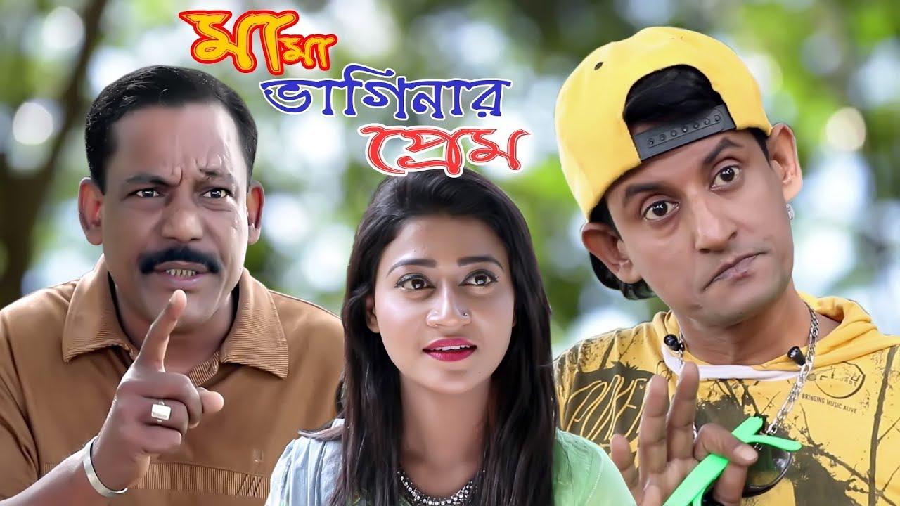 Mama Vaginar Prem । Bangla Comedy Natok । Shamim, Badol, Bristy ।  STM
