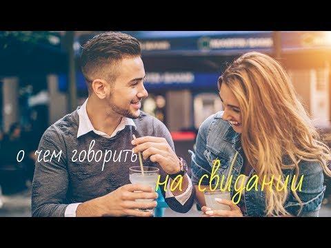 Первое свидание с девушкой: о чем говорить на первом свидании с девушкой