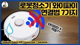 로봇청소기 와이파이 연결 안될 때 해결법 7가지[wif…