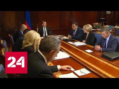 В России начнут действовать новые правила ввода в оборот медикаментов - Россия 24