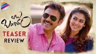 Babu Bangaram Movie Teaser | Review | Venkatesh | Nayanthara | #BabuBangaram | Telugu Filmnagar