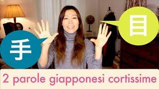 2 parole giapponesi cortissime: [LINGUA GIAPPONESE per 30 secondi #6] thumbnail