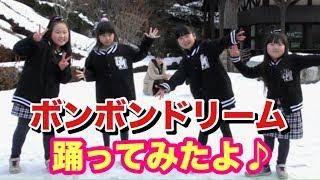ボンボンドリーム【ボンボンTVオリジナルテーマソング】ほのぼのちゃん・しほりみちゃんと後ろにはww