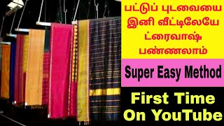 How to Dry Clean Silk Saree at Home ?   How to Dry Wash At Home   ASK Jhansi