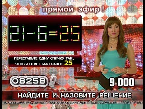 «Монетный двор». Переставьте одну спичку: 21-6=25