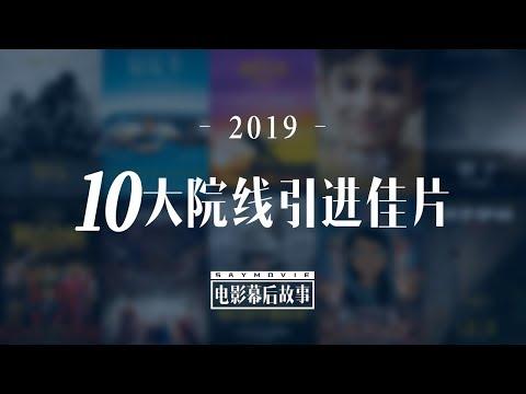 【电影幕后故事】133 盘点2019年度院线引进片10佳