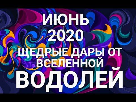 ВОДОЛЕЙ♒❤. Таро-прогноз ИЮНЬ 2020. Гороскоп Водолей/Tarot Horoscope Aquarius JUNE✨ Ирина Захарченко.