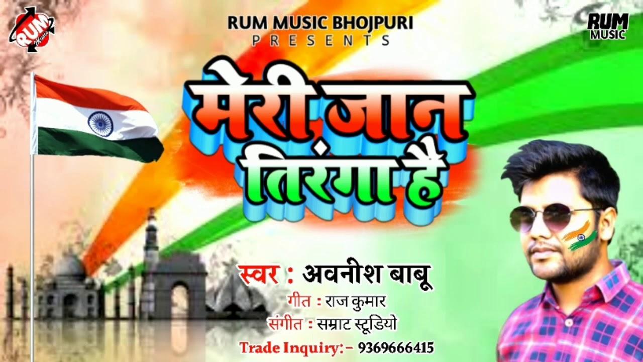 Jhanda Ke Geet 26 January Hamara Hindustan Zindabad Tha Dj Munna Babu Gopalganj Jay Hind Jay Bharat Youtube