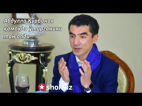Абдулла Қурбонов қамоқда ўтирганини тан олди