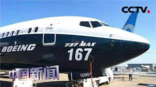 """[中国新闻] 埃塞航空空难遇难者亲属起诉波音 波音:将激活所有737Max飞机的""""不一致警报""""功能   CCTV中文国际"""
