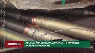 Неспокійна доба на Донбасі 1 українець зазнав поранення