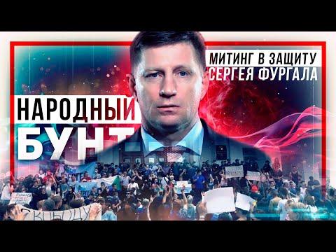 ⚡️Хабаровск: Митинг в поддержку Сергея Фургала  // Клирик