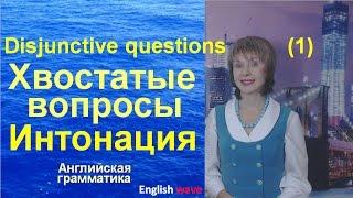 Английская грамматика. Разделительные или вопросы с хвостиком. Интонация!