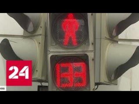 Для пешеходов время ожидания на светофорах могут сократить - Россия 24 - Смотреть видео онлайн