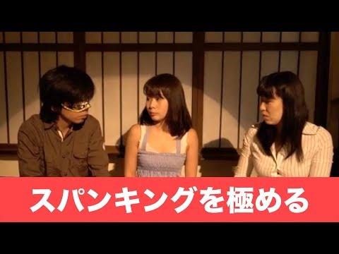 【緊縛】プロが教える女が感じるスパンキング