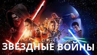ИНТЕРЕСНЕЫ ФАКТЫ О ФИЛЬМЕ «Звёздные войны: Пробуждение силы»
