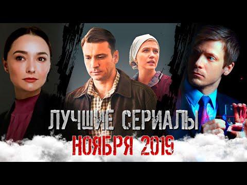 Лучшие сериалы ноября 2019 | Итоги месяца - Видео онлайн