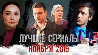 Лучшие сериалы ноября 2019 | Итоги месяца