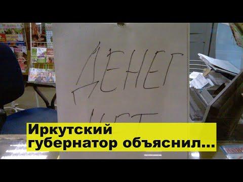 Иркутский губернатор объяснил решение повысить себе зарплату
