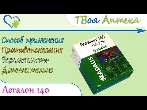 Легалон 140 капсулы (силимарин) показания, описание, отзывы