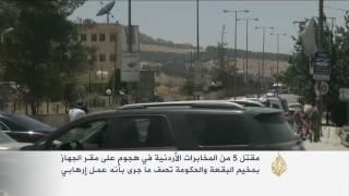 مقتل خمسة من المخابرات الأردنية بهجوم شمال عمّان