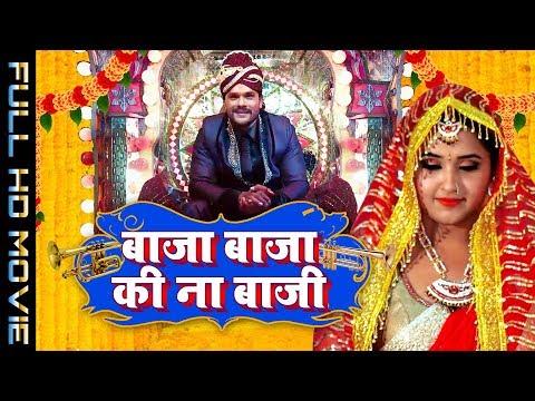 बाजा बाजी के ना बाजी | #Khesari Lal & #Kajal Raghwani 2019 की सबसे बड़ी फिल्म | Bhojpuri Full Movie