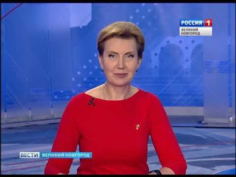 ГТРК СЛАВИЯ Вести Великий Новгород 24 09 18
