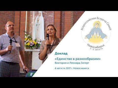 """""""Що скаже Він вам, те й робіть"""" - (Зустріч сімей - Новосибірськ 2017)"""