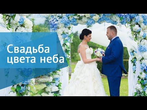 Свадьба в стиле «Цвета неба». Организация свадеб в Санкт-Петербурге