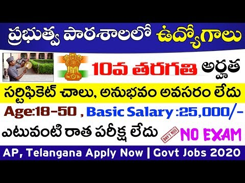 Latest Jobs Information In Telugu || 10th Pass Govt Jobs 2020 || Free Jobs Information