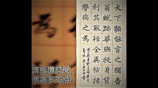 楷書沈尹默朱銘山先生夫婦壽序節臨0811-吳啟禎書法教室教學