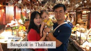 [아기와 방콕여행]11개월 아기와 가볼만한 태국 방콕여행 3박5일 코스 브이로그