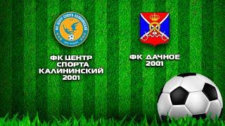 ЦС Калининский-ФК Дачное(13.09.2015)