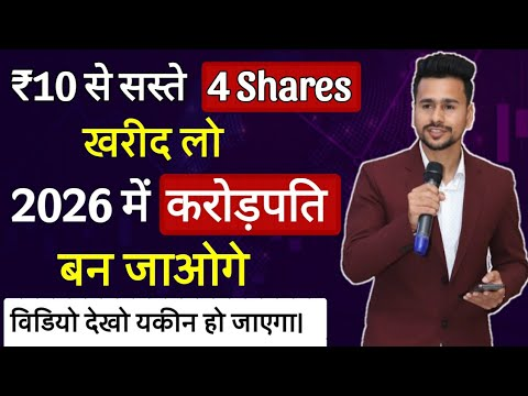 Best Penny Stocks to Buy now in 2021 | Shares Under Rs 10 | 1 Lakh to 5 Crore | Multibagger Stocks