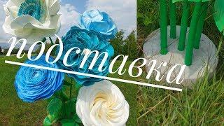 Подставка для стойки с ростовыми цветами, цементная подставка для цветов
