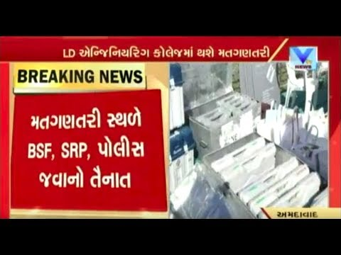 Gujarat Assembly Elections: Vote Counting to be done at LD Engg College; Security on Toes | Vtv News