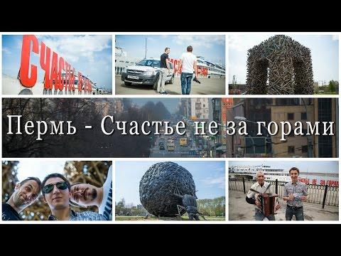 Пермь. Пермские ворота, Скарабей, Чёрный ангел и Счастье не за горами