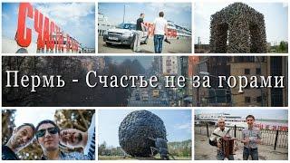 Пермь. Пермские ворота, Скарабей, Чёрный ангел и Счастье не за горами(Art-пробег