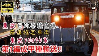 【東武メトロ直通座席指定車両が近車出場!!】東武70090型 トップナンバー 近畿車輛 甲種輸送の様子