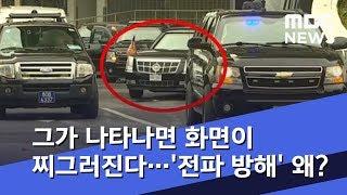 그가 나타나면 화면이 찌그러진다…'전파 방해' 왜? (2019.02.27/뉴스데스크/MBC)