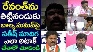 Sateesh Madiga Fires On Balka Suman| Revanth Reddy| KCR KTR