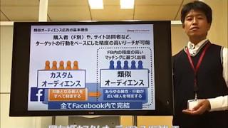 Facebookオーディエンスの広告活用