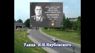 Орша улица Ивана Игнатьевича Якубовского стихи