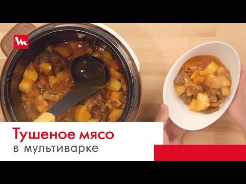 Тушеное мясо с грибами и картошкой в мультиварке-скороварке Moulinex СЕ501