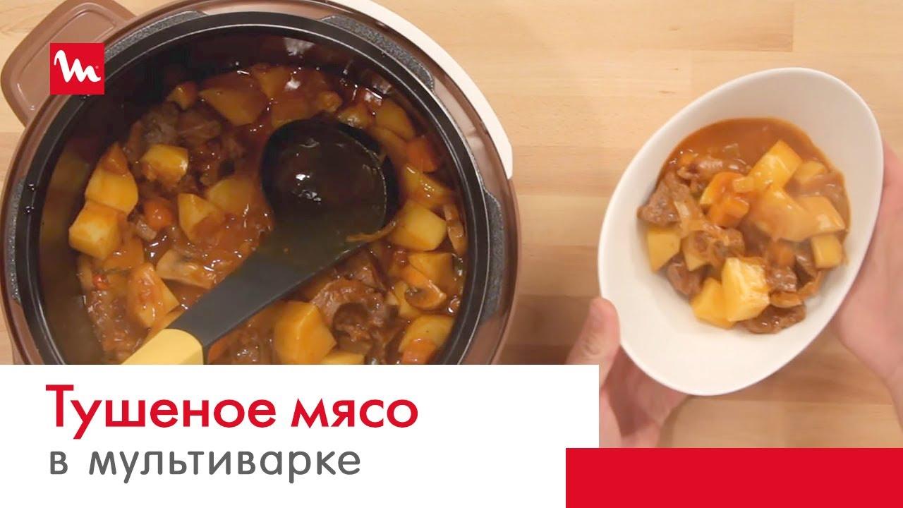Тушеное Мясо с Грибами и Картошкой в Мультиварке-скороварке Moulinex (Тушеная Картошка с Мясом и Грибами в Сметане в Мультиварке)