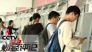 《央视财经评论》 20191104 灵活定价 高铁车票更好买?| CCTV财经