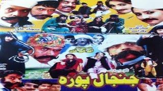 vuclip Pashto Mazahiya Drama JANJAL PURA - Jahangir Khan,Nadia Gul,Umar Gul - Pushto Comedy Drama Movie